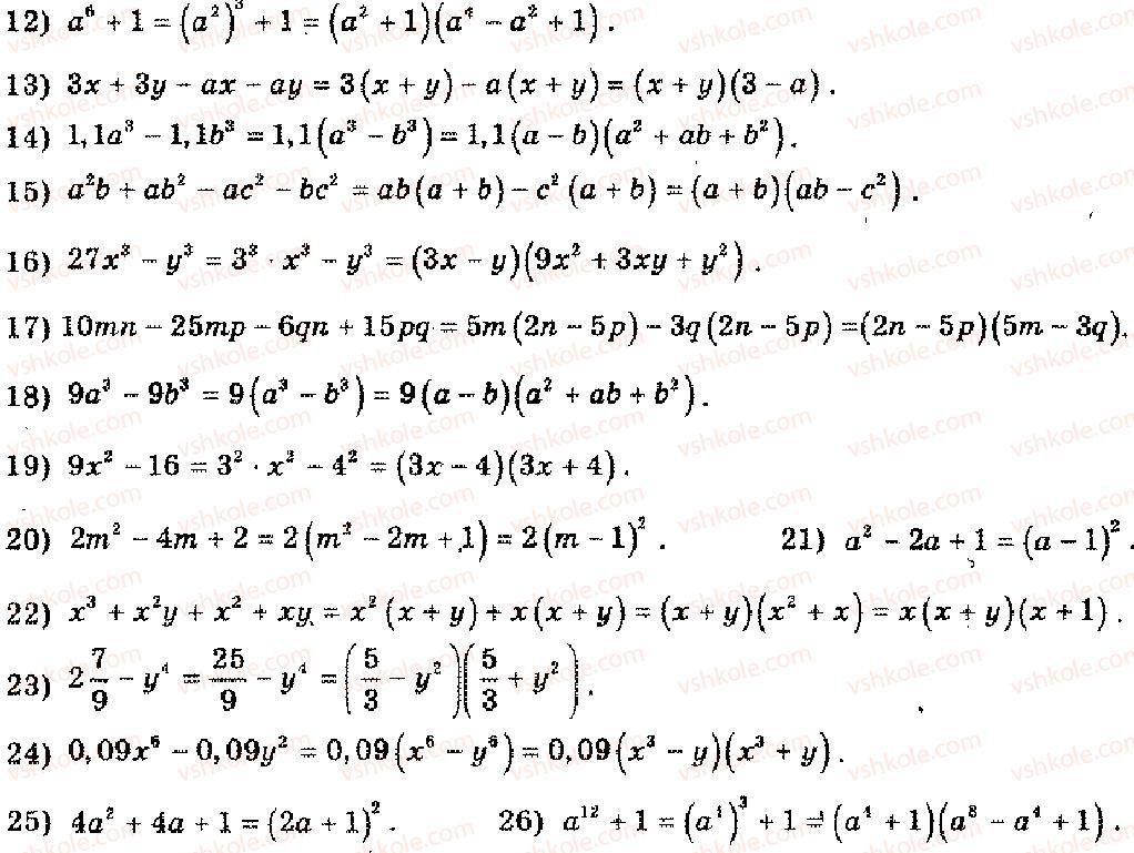 11-algebra-mi-shkil-zi-slepkan-os-dubinchuk-2006--rozdil-15-povtorennya-kursu-algebri-osnovnoyi-shkoli-2-2-rnd5058.jpg