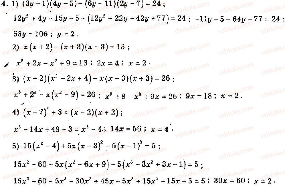 11-algebra-mi-shkil-zi-slepkan-os-dubinchuk-2006--rozdil-15-povtorennya-kursu-algebri-osnovnoyi-shkoli-2-4.jpg