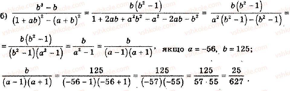 11-algebra-mi-shkil-zi-slepkan-os-dubinchuk-2006--rozdil-15-povtorennya-kursu-algebri-osnovnoyi-shkoli-2-6-rnd4682.jpg