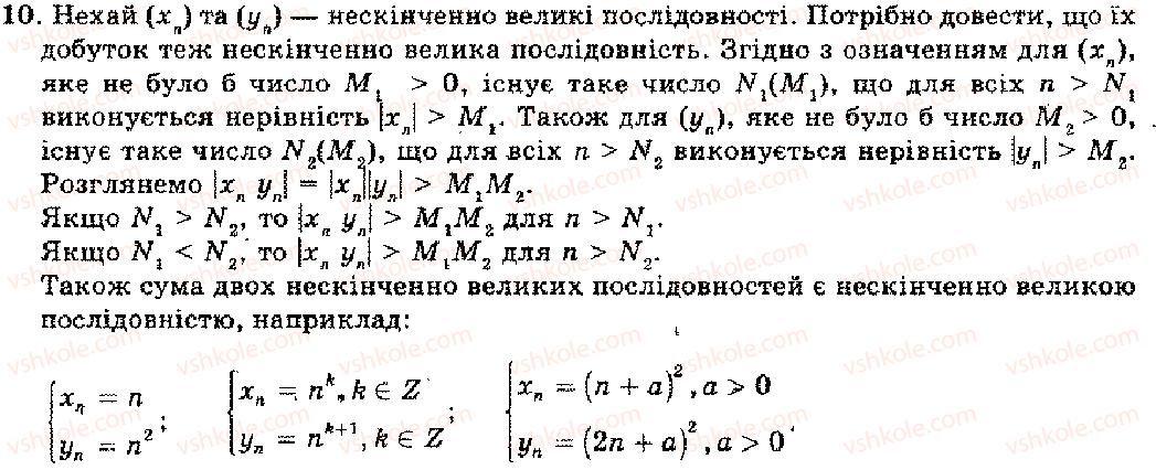 11-algebra-mi-shkil-zi-slepkan-os-dubinchuk-2006--rozdil-6-granitsya-i-neperervnist-funktsiyi-10.jpg