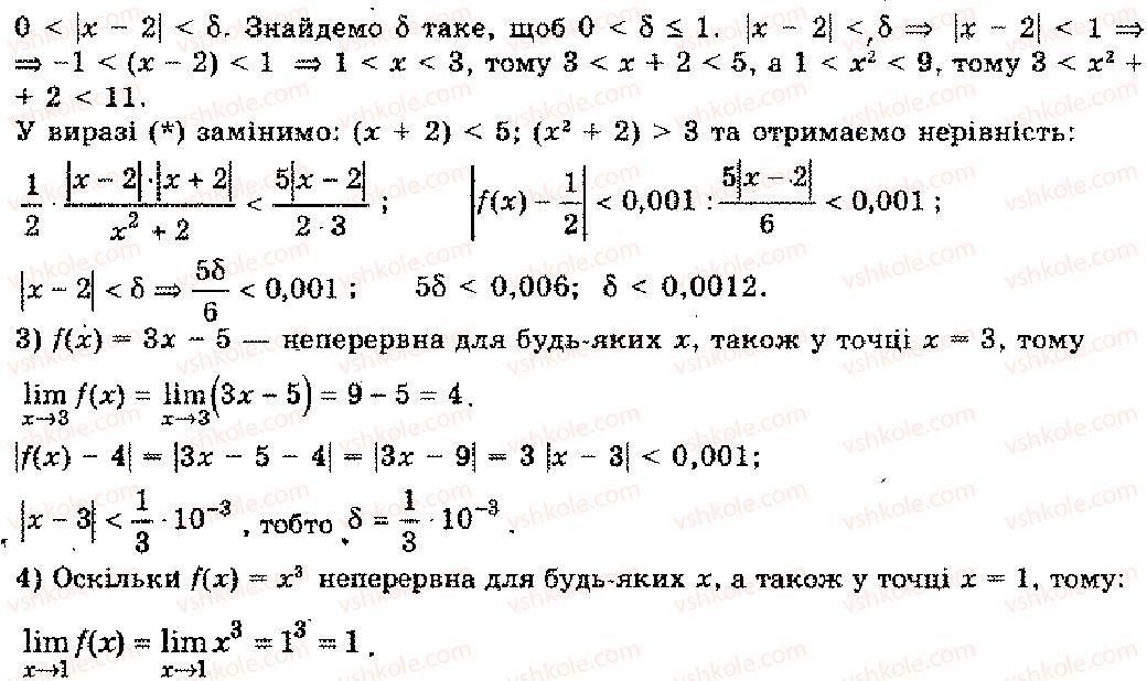 11-algebra-mi-shkil-zi-slepkan-os-dubinchuk-2006--rozdil-6-granitsya-i-neperervnist-funktsiyi-12-rnd8626.jpg