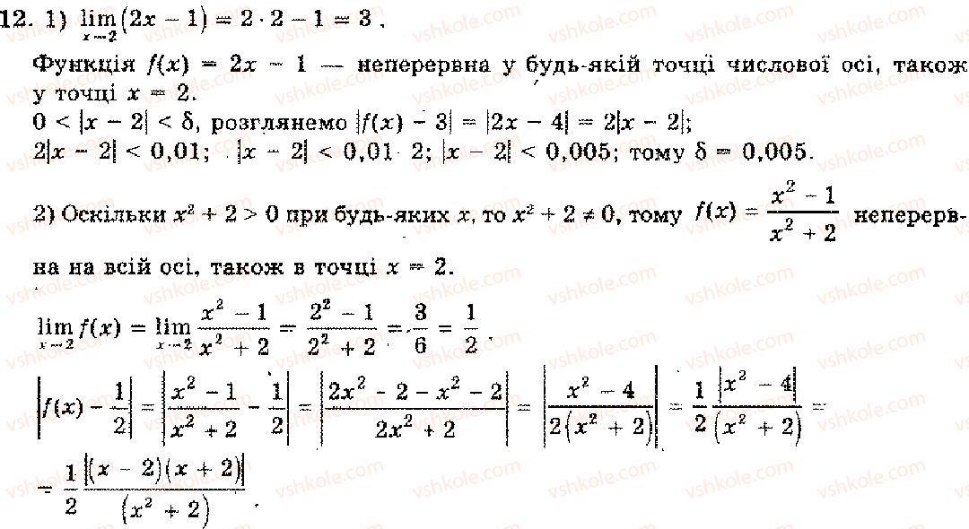 11-algebra-mi-shkil-zi-slepkan-os-dubinchuk-2006--rozdil-6-granitsya-i-neperervnist-funktsiyi-12.jpg