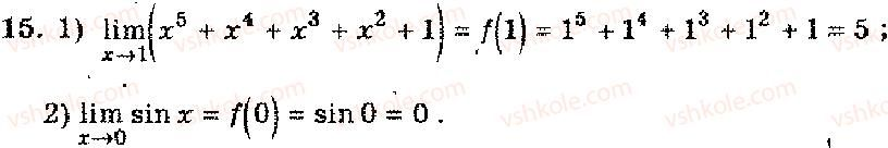 11-algebra-mi-shkil-zi-slepkan-os-dubinchuk-2006--rozdil-6-granitsya-i-neperervnist-funktsiyi-15.jpg