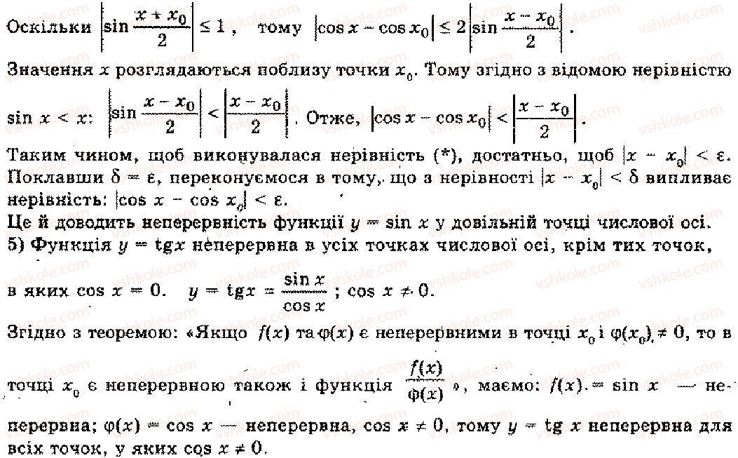 11-algebra-mi-shkil-zi-slepkan-os-dubinchuk-2006--rozdil-6-granitsya-i-neperervnist-funktsiyi-16-rnd8626.jpg