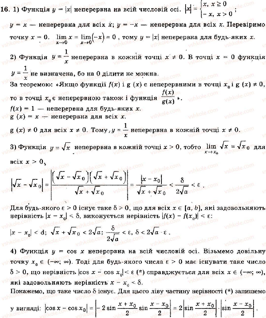 11-algebra-mi-shkil-zi-slepkan-os-dubinchuk-2006--rozdil-6-granitsya-i-neperervnist-funktsiyi-16.jpg