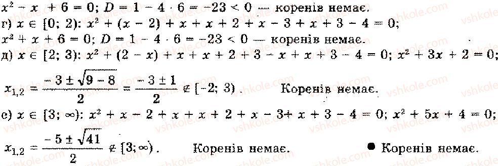 11-algebra-mi-shkil-zi-slepkan-os-dubinchuk-2006--rozdil-6-granitsya-i-neperervnist-funktsiyi-2-rnd8412.jpg