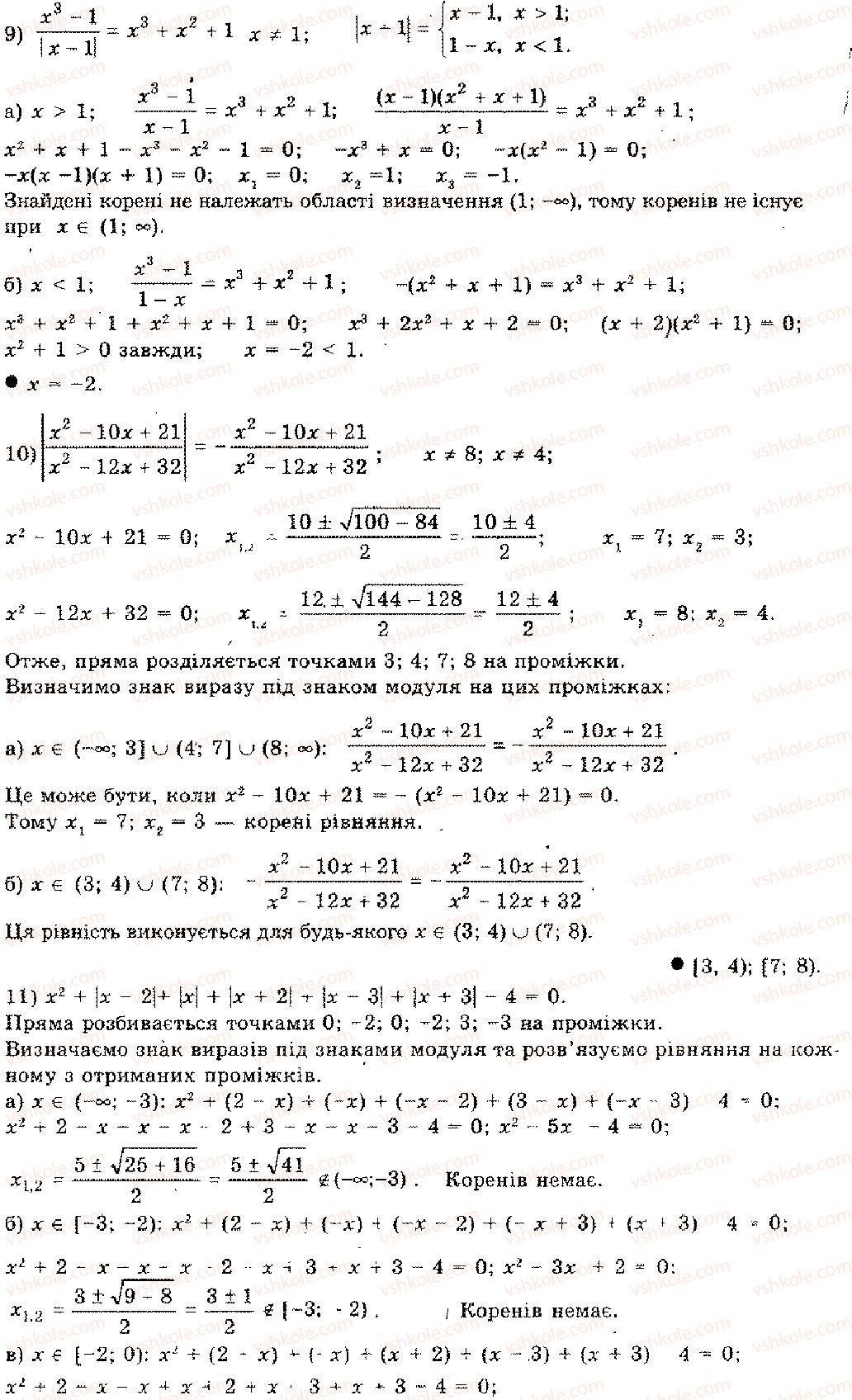 11-algebra-mi-shkil-zi-slepkan-os-dubinchuk-2006--rozdil-6-granitsya-i-neperervnist-funktsiyi-2-rnd887.jpg