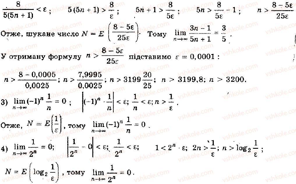 11-algebra-mi-shkil-zi-slepkan-os-dubinchuk-2006--rozdil-6-granitsya-i-neperervnist-funktsiyi-4-rnd7054.jpg