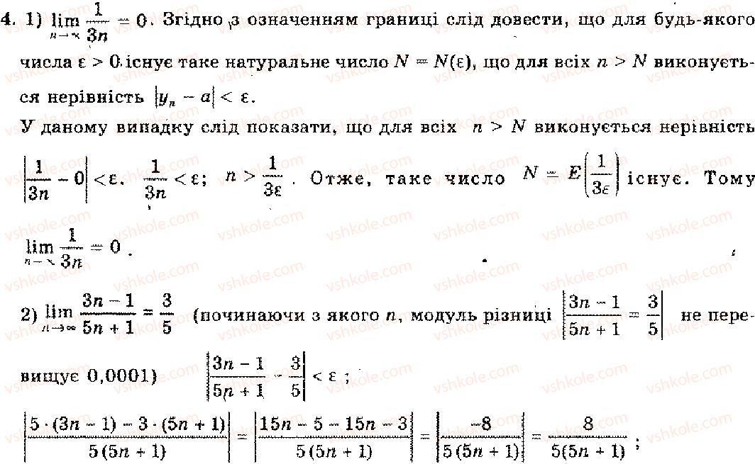 11-algebra-mi-shkil-zi-slepkan-os-dubinchuk-2006--rozdil-6-granitsya-i-neperervnist-funktsiyi-4.jpg
