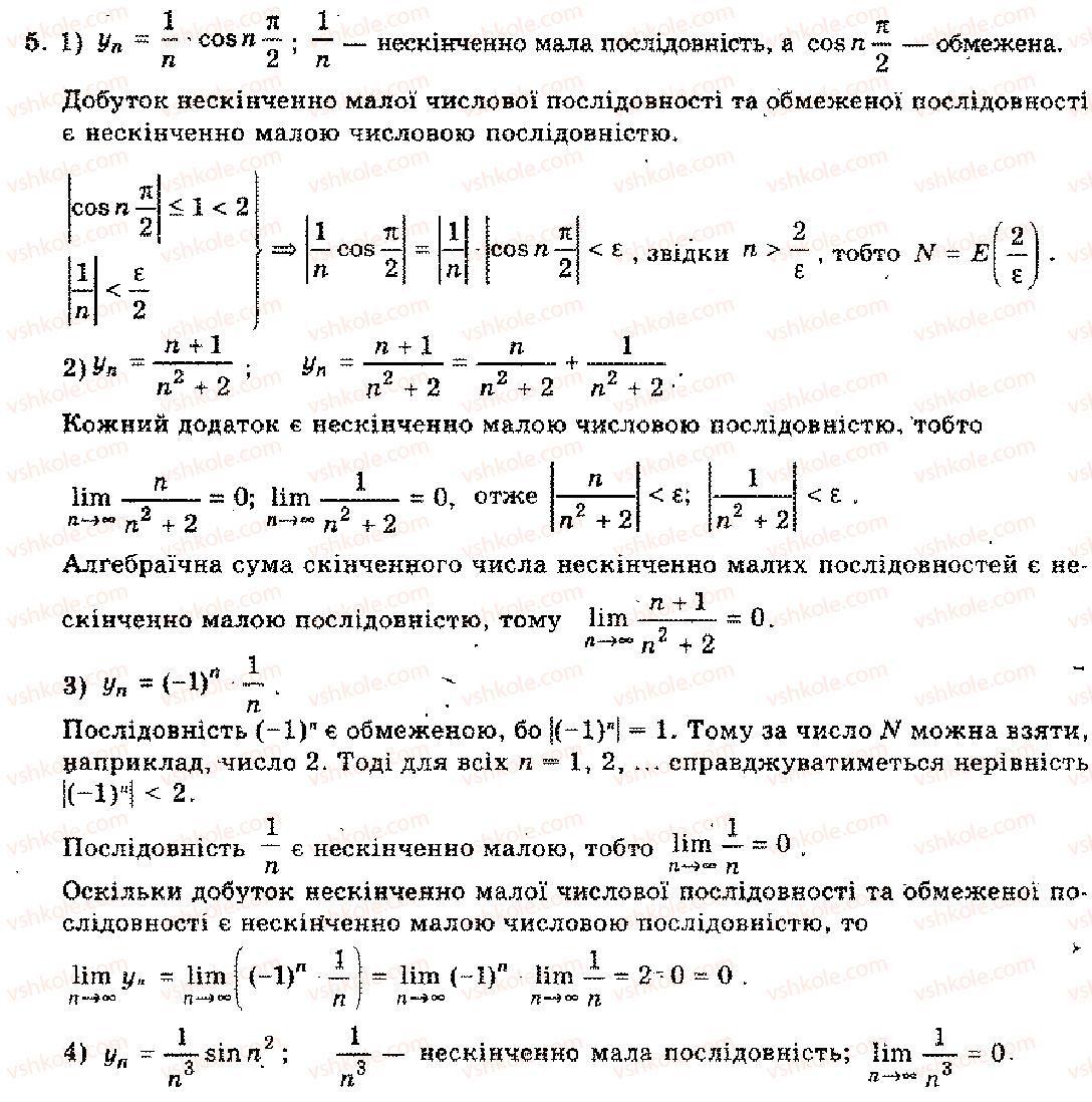 11-algebra-mi-shkil-zi-slepkan-os-dubinchuk-2006--rozdil-6-granitsya-i-neperervnist-funktsiyi-5.jpg