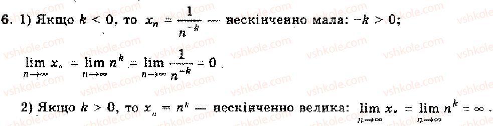11-algebra-mi-shkil-zi-slepkan-os-dubinchuk-2006--rozdil-6-granitsya-i-neperervnist-funktsiyi-6.jpg