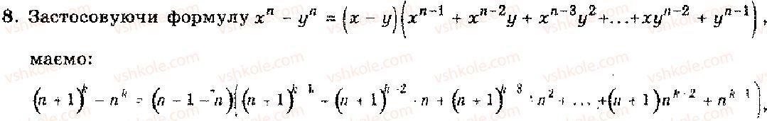 11-algebra-mi-shkil-zi-slepkan-os-dubinchuk-2006--rozdil-6-granitsya-i-neperervnist-funktsiyi-8.jpg