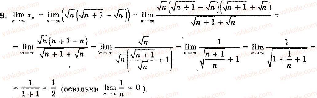11-algebra-mi-shkil-zi-slepkan-os-dubinchuk-2006--rozdil-6-granitsya-i-neperervnist-funktsiyi-9.jpg