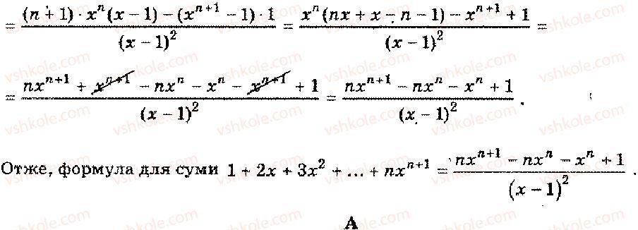 11-algebra-mi-shkil-zi-slepkan-os-dubinchuk-2006--rozdil-7-pohidna-13-rnd4248.jpg