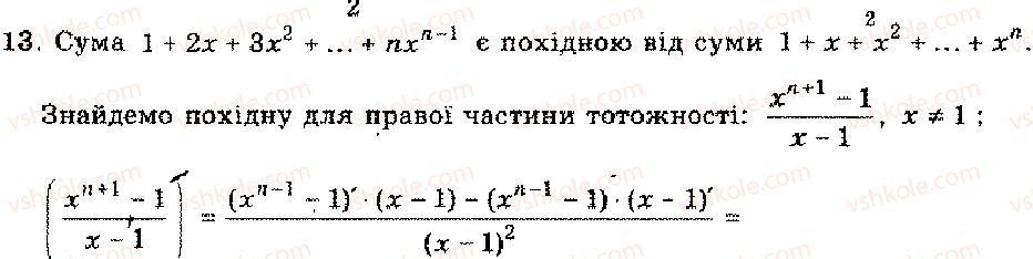 11-algebra-mi-shkil-zi-slepkan-os-dubinchuk-2006--rozdil-7-pohidna-13.jpg