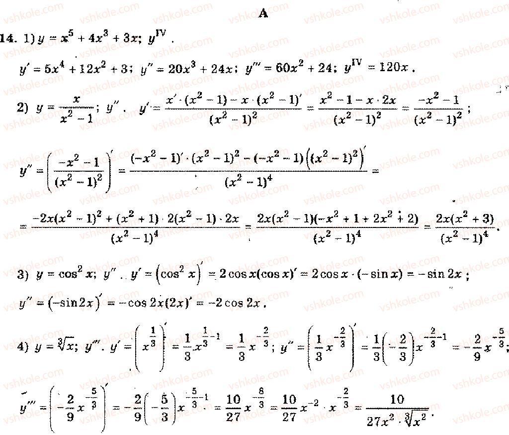 11-algebra-mi-shkil-zi-slepkan-os-dubinchuk-2006--rozdil-7-pohidna-14.jpg