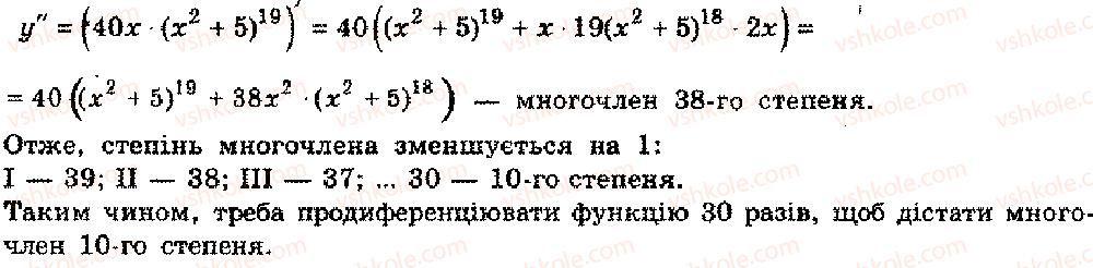 11-algebra-mi-shkil-zi-slepkan-os-dubinchuk-2006--rozdil-7-pohidna-16-rnd9210.jpg