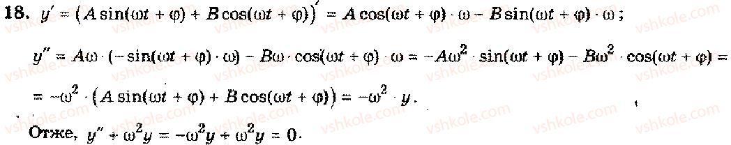 11-algebra-mi-shkil-zi-slepkan-os-dubinchuk-2006--rozdil-7-pohidna-18.jpg