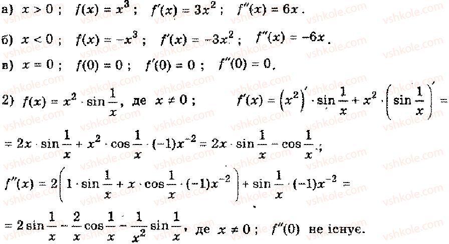 11-algebra-mi-shkil-zi-slepkan-os-dubinchuk-2006--rozdil-7-pohidna-19-rnd5493.jpg
