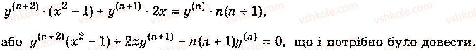 11-algebra-mi-shkil-zi-slepkan-os-dubinchuk-2006--rozdil-7-pohidna-20-rnd2928.jpg