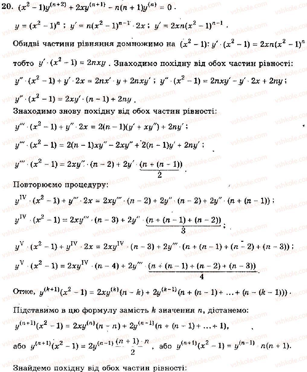 11-algebra-mi-shkil-zi-slepkan-os-dubinchuk-2006--rozdil-7-pohidna-20.jpg