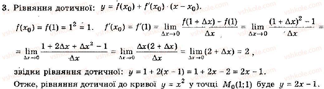 11-algebra-mi-shkil-zi-slepkan-os-dubinchuk-2006--rozdil-7-pohidna-3.jpg