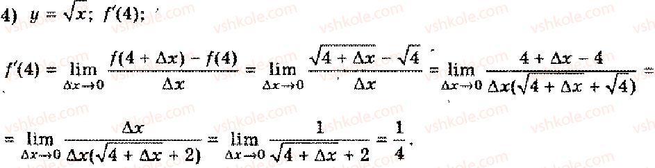 11-algebra-mi-shkil-zi-slepkan-os-dubinchuk-2006--rozdil-7-pohidna-4-rnd7122.jpg