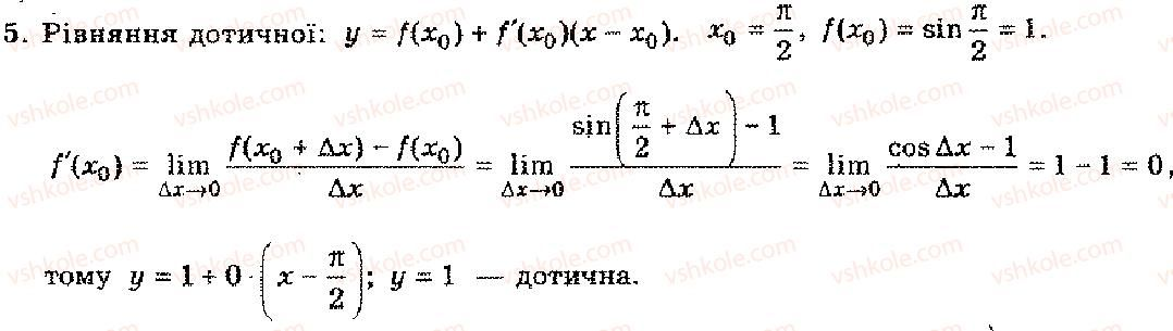 11-algebra-mi-shkil-zi-slepkan-os-dubinchuk-2006--rozdil-7-pohidna-5.jpg