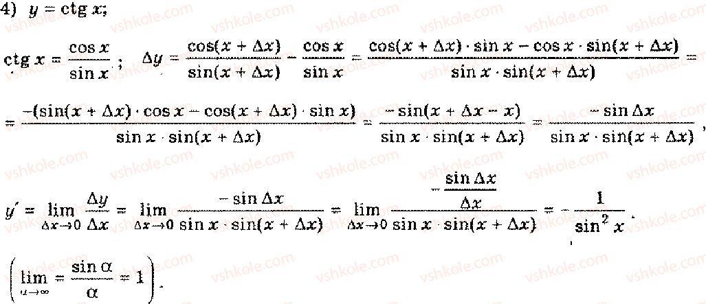 11-algebra-mi-shkil-zi-slepkan-os-dubinchuk-2006--rozdil-7-pohidna-7-rnd794.jpg