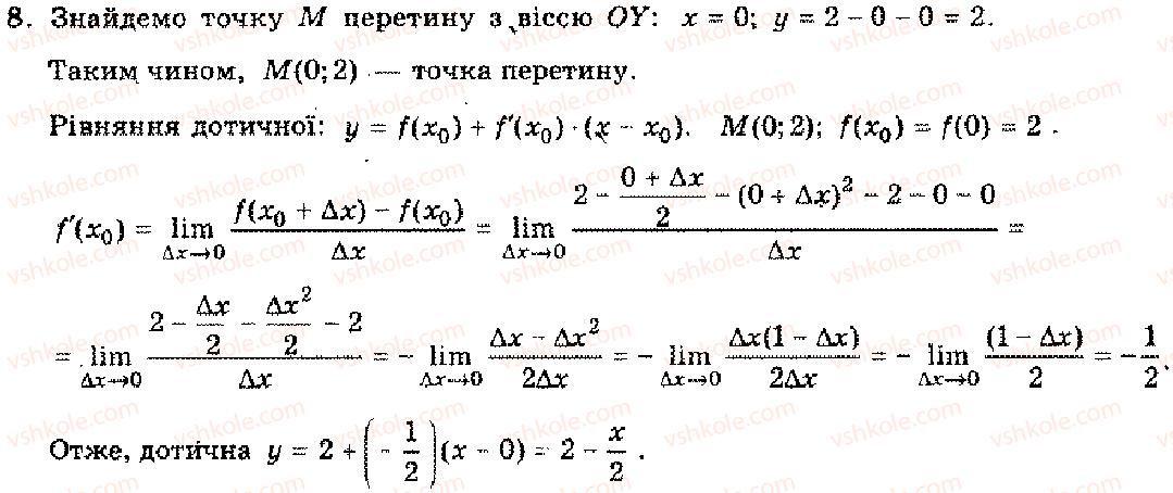 11-algebra-mi-shkil-zi-slepkan-os-dubinchuk-2006--rozdil-7-pohidna-8.jpg