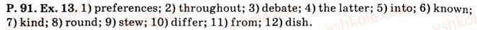 11-anglijska-mova-am-nesvit-2013--unit-2-lessons-3-4-p91ex13.jpg