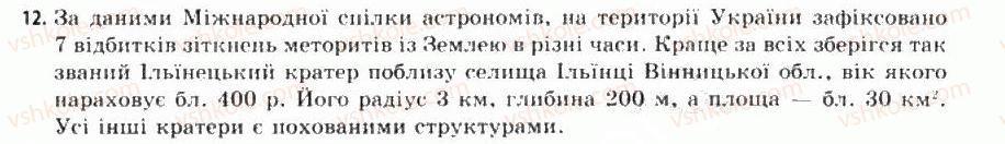 11-astronomiya-mp-prishlyak-2011-akademichnij-riven--11-mali-tila-sonyachnoyi-sistemi-12.jpg