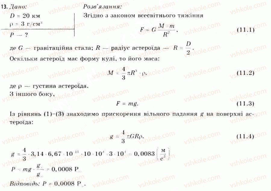 11-astronomiya-mp-prishlyak-2011-akademichnij-riven--11-mali-tila-sonyachnoyi-sistemi-13.jpg