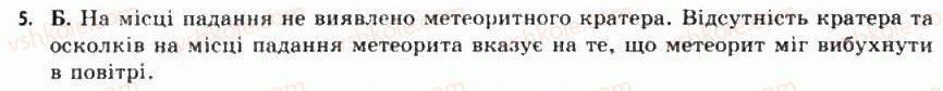 11-astronomiya-mp-prishlyak-2011-akademichnij-riven--11-mali-tila-sonyachnoyi-sistemi-5.jpg