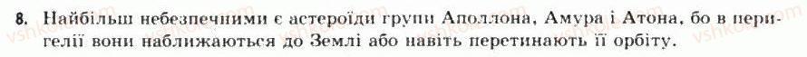11-astronomiya-mp-prishlyak-2011-akademichnij-riven--11-mali-tila-sonyachnoyi-sistemi-8.jpg