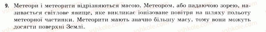 11-astronomiya-mp-prishlyak-2011-akademichnij-riven--11-mali-tila-sonyachnoyi-sistemi-9.jpg