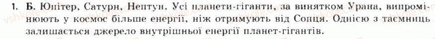 11-astronomiya-mp-prishlyak-2011-akademichnij-riven--9-planeti-giganti-1.jpg