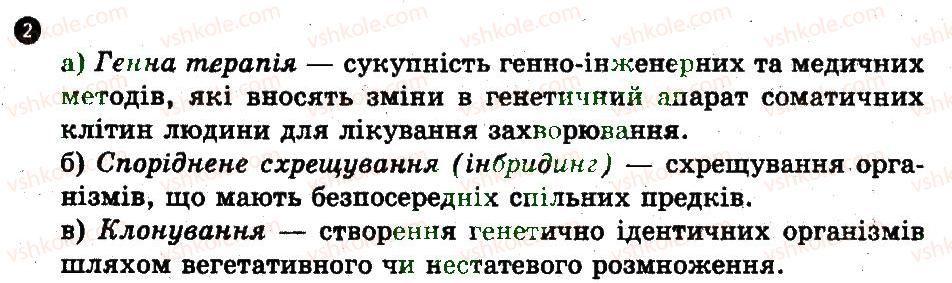 11-biologiya-io-demicheva-2011-kompleksnij-zoshit--genotip-yak-tsilisna-sistema-variant-2-2.jpg