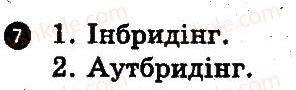 11-biologiya-io-demicheva-2011-kompleksnij-zoshit--genotip-yak-tsilisna-sistema-variant-2-7.jpg