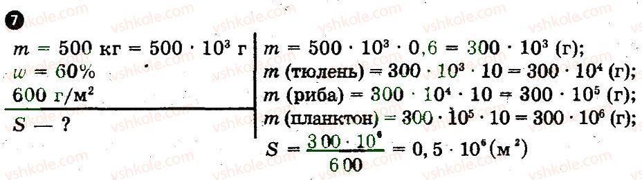 11-biologiya-io-demicheva-2011-kompleksnij-zoshit--kontrol-znan-za-2-semestr-variant-1-7.jpg