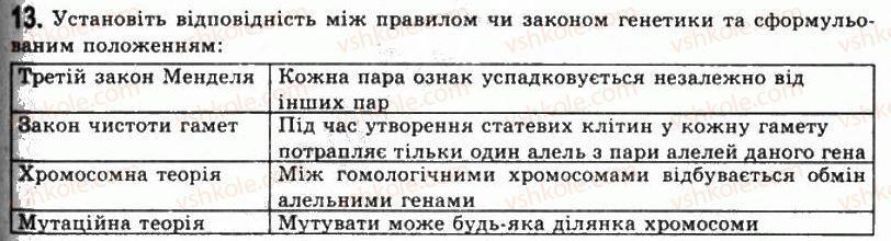 11-biologiya-sv-mezhzherin-yao-mezhzherina-2011-akademichnij-riven--rozdil-3-organizmenij-riven-zhittya-tema-6-zakonomirnosti-minlivosti-13.jpg