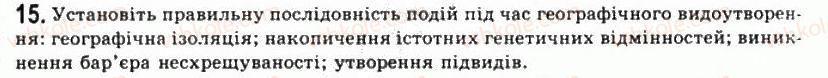 11-biologiya-sv-mezhzherin-yao-mezhzherina-2011-akademichnij-riven--rozdil-5-istorichnij-rozvitok-organichnogo-svitu-tema-1-osnovi-evolyutsijnogo-vchennya-15.jpg