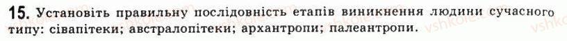 11-biologiya-sv-mezhzherin-yao-mezhzherina-2011-akademichnij-riven--rozdil-5-istorichnij-rozvitok-organichnogo-svitu-tema-2-istorichnij-rozvitok-i-riznomanitnist-organichnogo-svitu-15.jpg
