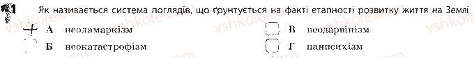 11-biologiya-ts-kotik-ov-taglina-2017-robochij-zoshit--osnovi-evolyutsijnogo-vchennya-storinka-62-63-1.jpg
