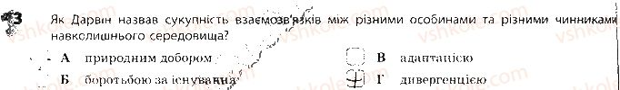 11-biologiya-ts-kotik-ov-taglina-2017-robochij-zoshit--osnovi-evolyutsijnogo-vchennya-storinka-62-63-3.jpg