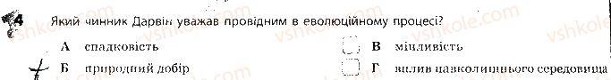 11-biologiya-ts-kotik-ov-taglina-2017-robochij-zoshit--osnovi-evolyutsijnogo-vchennya-storinka-62-63-4.jpg