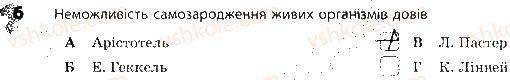 11-biologiya-ts-kotik-ov-taglina-2017-robochij-zoshit--osnovi-evolyutsijnogo-vchennya-storinka-62-63-6.jpg