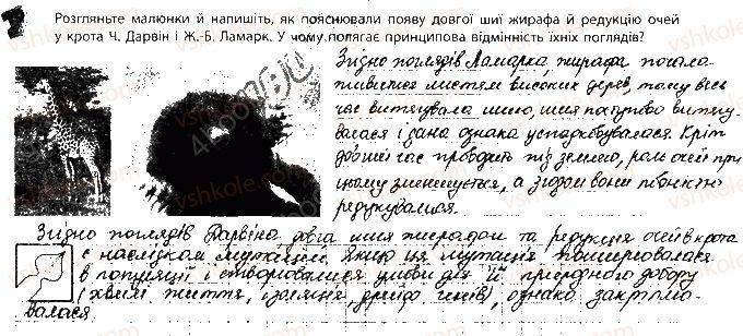 11-biologiya-ts-kotik-ov-taglina-2017-robochij-zoshit--osnovi-evolyutsijnogo-vchennya-storinka-62-63-9.jpg