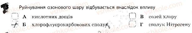 11-biologiya-ts-kotik-ov-taglina-2017-robochij-zoshit--populyatsiya-ekosistema-biosfera-storinka-58-59-3.jpg