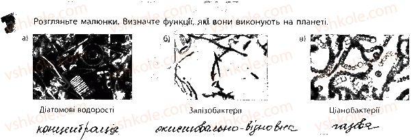 11-biologiya-ts-kotik-ov-taglina-2017-robochij-zoshit--populyatsiya-ekosistema-biosfera-storinka-58-59-8.jpg